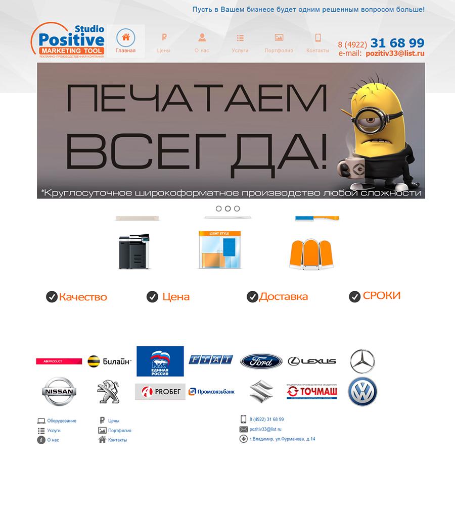 оптимизация сайта и продвижение в поисковых системах webpromote ru